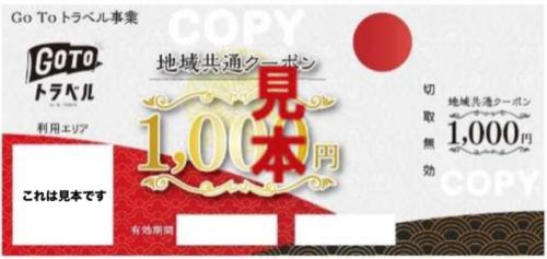 chiikikyotsu9943-650x308