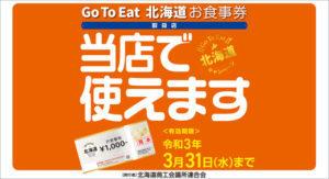 goto-eat-hokkaido